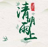 中国风清明雨上psd海报