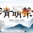 清明节祭祀海报设计