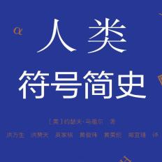人类符号简史pdf