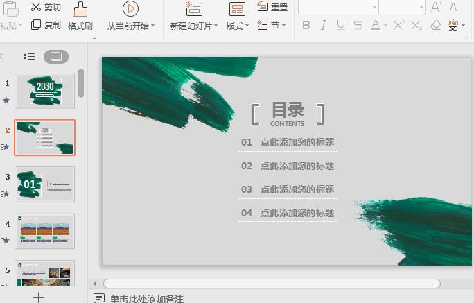 简洁绿色油画笔触背景PPT模板下载截图1