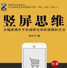 竖屏思维pdf免费下载