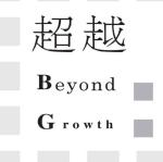 超越:技术市场与经济增长的历程pdf电子书下载