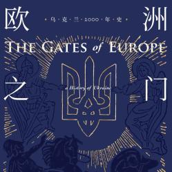 欧洲之门:乌克兰2000年史pdf电子书