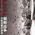 朝鲜战争:未曾透露的真相pdf下载
