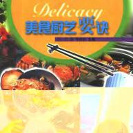美食厨艺要诀pdf扫描版