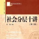 社会分层十讲第二版pdf免费下载