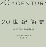 20世纪简史:从无线电到柏林墙pdf
