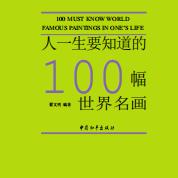 人一生要知道的100幅世界名画pdf下载