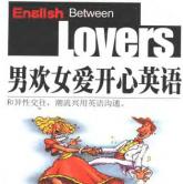 男欢女爱开心英语pdf扫描版