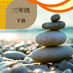 人教版科学学生活动手册三年级下册