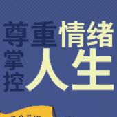疫情心理学海报设计PSD素材