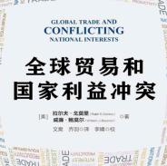 全球贸易和国家利益冲突下载pdf