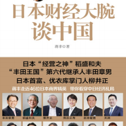 日本财经大腕谈中国pdf