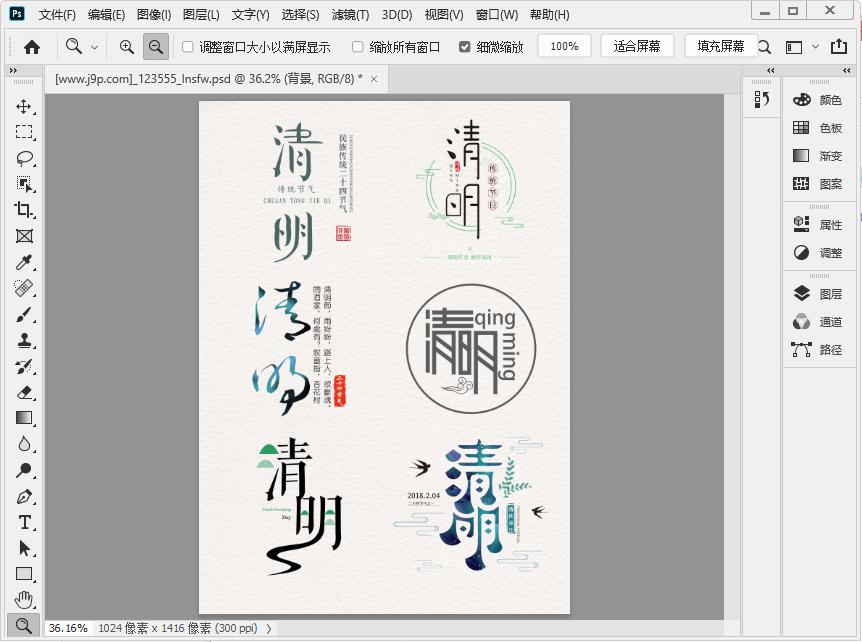 清明海报字体设计PSD素材截图0