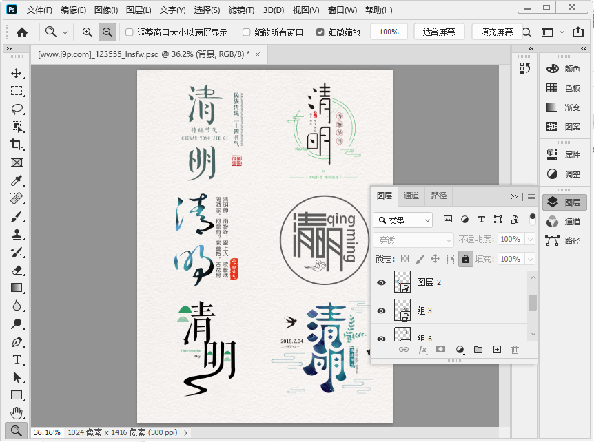 清明海报字体设计PSD素材截图1
