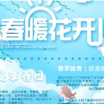 春暖花开漫享春日海报psd素材