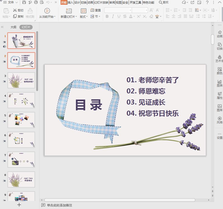 感恩教师节清新花朵PPT模板截图1