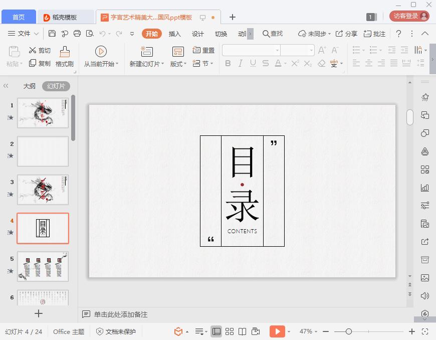 中国风文字艺术ppt模板截图0