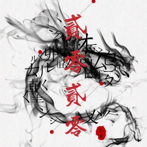 中国风文字艺术ppt模板