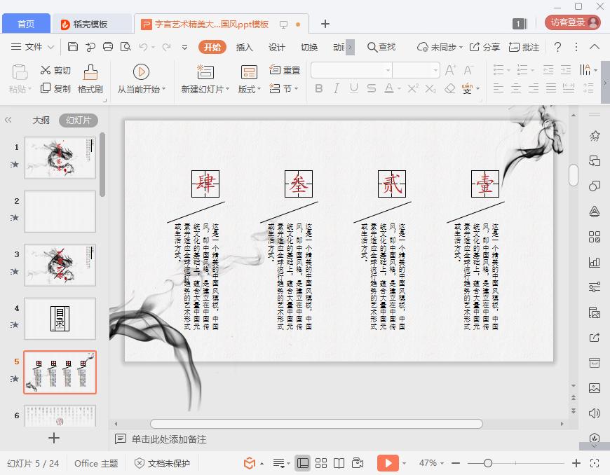 中国风文字艺术ppt模板截图1