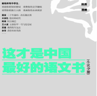 这才是中国最好的语文书pdf小说分册