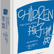 孩子:挑战pdf下载