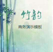绿色清新柔美竹子PPT模板