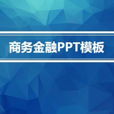 商务金融PPT模板