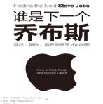 谁是下一个乔布斯pdf电子书
