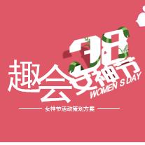 粉色女人剪影三八妇女节PPT模板