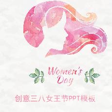 水彩女人三八妇女节PPT模板