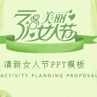 绿色清新38女神节PPT模板