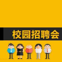 黄色通用校园招聘会PPT模板