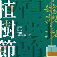 保护环境植树节展板PSD素材