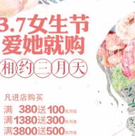 37女生节促销海报PSD素材