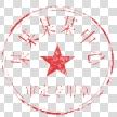 红色印璋6字到12字素材下载
