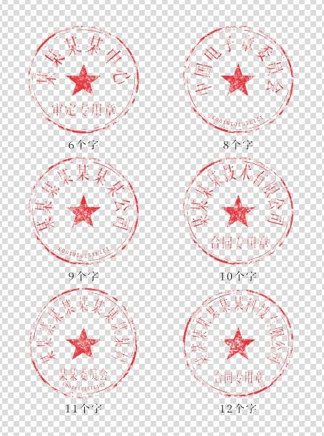 红色印璋6字到12字素材下载截图0