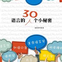 语言的30个小秘密pdf