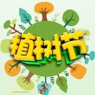 3.12植树节活动方案ppt模板下载