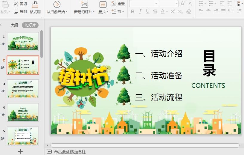 3.12植树节活动方案ppt模板下载截图1