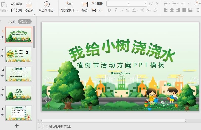 3.12植树节活动方案ppt模板下载截图0
