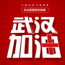 武汉加油公益宣传PSD