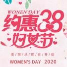 约惠38妇女节PSD海报下载