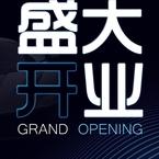 武汉竹叶山二手车市场盛大开业PSD素材
