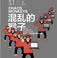 混乱的猴子pdf