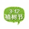 植树节标题设计psd素材下载
