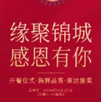 地产宴会活动海报设计PSD源文件