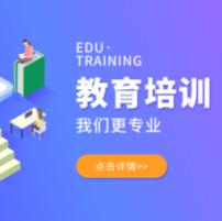 网上教育培训网页模板psd素材