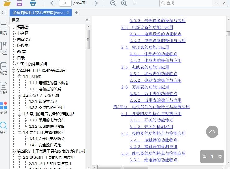 全彩图解电工技术与技能PDF截图0