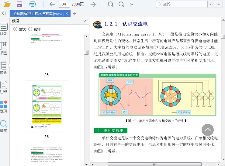 全彩图解电工技术与技能PDF截图1
